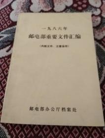邮电部重要文件汇编(1986年)