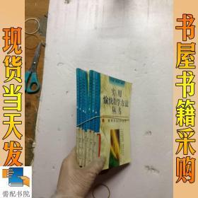 实用愉快教学方法丛书   3 4 5 6 7 9 10   7本合售