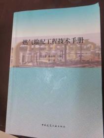 燃气输配工程技术手册