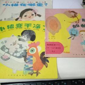 娃娃的书(一)2岁-3岁儿童读物 小猫在哪里、胖胖的帽子、小猪变干净了(三期合售)