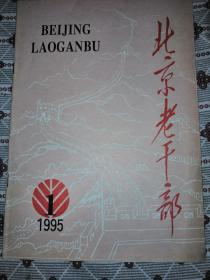创刊号:北京老干部