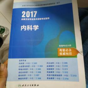 2017全國衛生專業技術資格考試指導:內科學