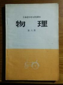 吉林省中学试用课本【物理  第六册】   D1