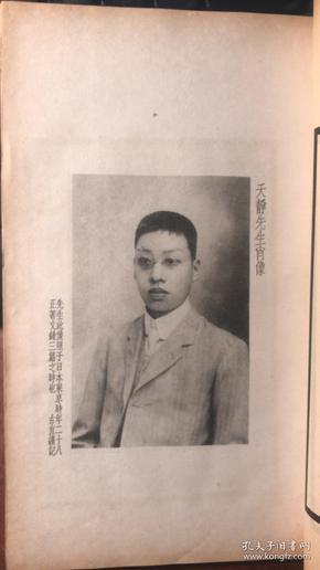 钟季子文录(梅州才子钟动文集。层冰草堂丛书,仿宋聚珍版。北京图书馆旧藏本,有钤印。)