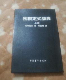 围棋定式辞典上册