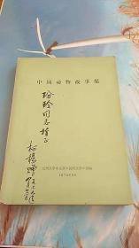 中国动物故事集(油印本)有其中作者 兰州大学 教授 柯杨 毛笔 签名本 签赠本