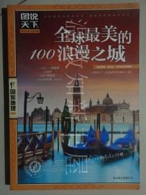 图说天下国家地理系列:全球最美的100浪漫之城  (正版现货)