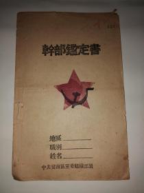 干部鉴定书(1948年中共冀南区党委组织部制)