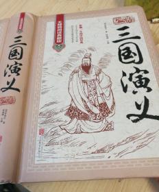 无障碍阅读典藏版(精装单色)- 三国演义