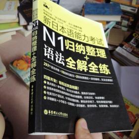 新日本语能力考试N1语法:归纳整理+全解全练