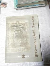 苏州工业专科学校建校九十周年纪念册 1911-2001