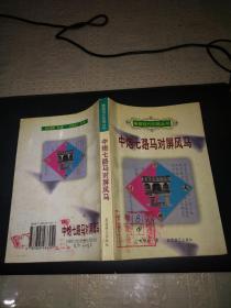现代象棋布局丛书:中炮七路马对屏风马(1996年一版一印)