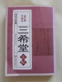 传世书法典藏 最新珍藏版  三希堂法帖 16开
