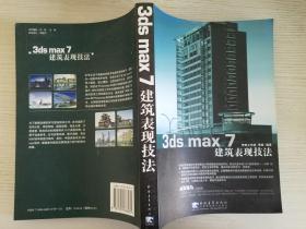 3 ds max 7 建筑表现技法【实物拍图.无盘】