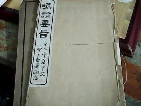 喉证要旨   全一册 民国6年初版 白纸石印 32开大小