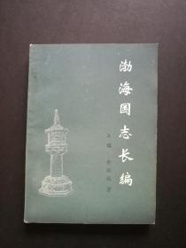 渤海国志长编 上编(私藏)