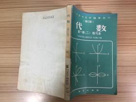 代数第一册(二)练习本
