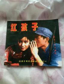 红孩子电影连环画丛书:红孩子