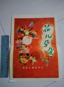 电影宣传画 彩色儿童艺术片 花儿朵朵