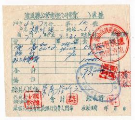 房屋水电专题---50年代发票单据-----1954年湘西苗族自治区泸溪电厂