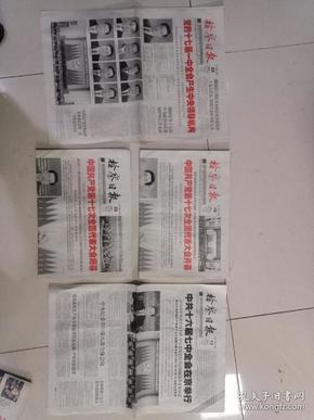 中国共产党第17次全国代表大会开幕,闭幕和新当选中央领导人,共四份全