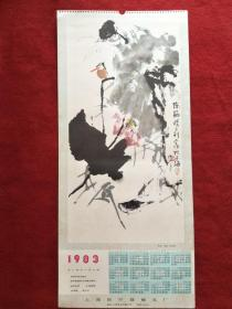 怀旧收藏1983年挂历单张陈凯杨正新作水墨画77*35cm