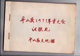 老照片:平山县1977年重大会议照片,平山县文化馆,16开影集一册,大小黑白照片共计15张'