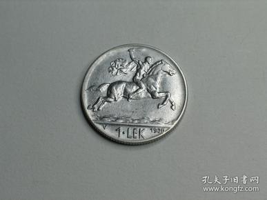 闲山集推荐的辅币——阿尔巴尼亚1930年V版1列克镍币(永久保真)