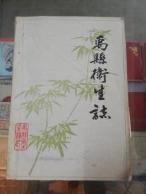 1986年一版一印:禹县卫生志【附勘误表】