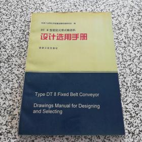DTⅡ型固定式带式输送机设计选用手册