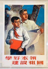 1953年年画【学好本领 建设祖国】2开
