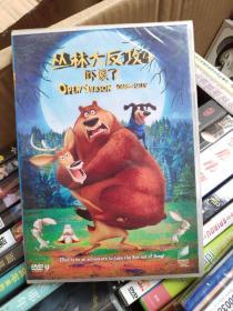 DVD  丛林大反攻4  吓傻了
