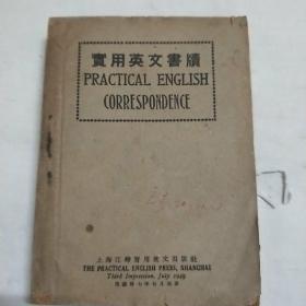 实用英文书牍