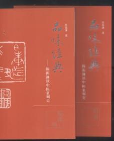 品味经典——陈振濂谈中国篆刻史(明清)(殷商明)2册合售