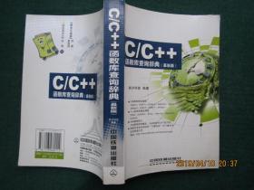 C/C++函数库查询辞典(最新版)