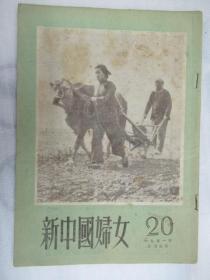 新中国妇女 第20期