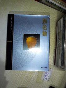 故宫博物院藏文物珍品全集 颜色釉   ,