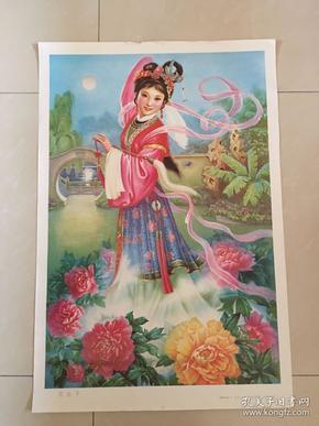 94年年画,花仙子,辽宁美术出版社出版