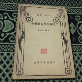 农学小丛书 中国盆景及其栽培(中华民国三十七年五月初版)