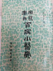 鑰佸尰涔�: 鍐集璐� 鐧剧梾灏忓尰鍥�  70骞撮噸鍗版皯鍥芥湰,鍖呭揩閫�