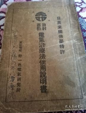 民国旧书:  电气治疗法使用说明书(治疗各种疾�。┤瘴陌�