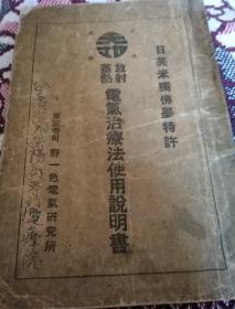 民国旧书:  电气治疗法使用说明书(治疗各种疾病)日文版