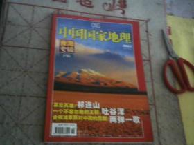 中国国家地理(2006/3)青海专辑 下辑