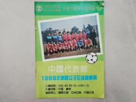 中国代表队1988年国际女子足球锦标赛
