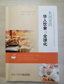 东南亚的华人饮食与全球化