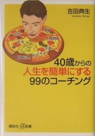 日文原版书 40歳からの人生を简単にする99のコーチング (讲谈社+α新书) 吉田典生