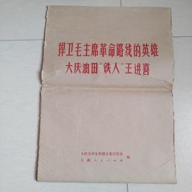 捍卫毛主席革命路线的英雄大庆油田铁人王进喜(新闻图片)(两开19张全)