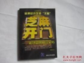 芝麻开门:破译品牌财富密码