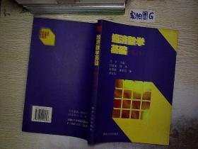 经济数学基础(修订本)..