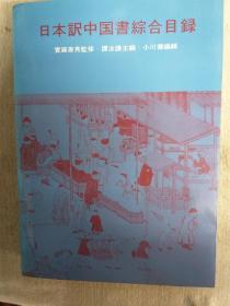 日本译中国书综合目录(1981年初版)